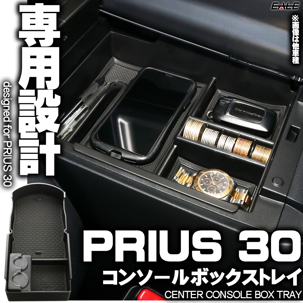センター コンソール ボックス トレイ PRIUS プリウス 30系 後期 ZVW30 専用設計 S-851
