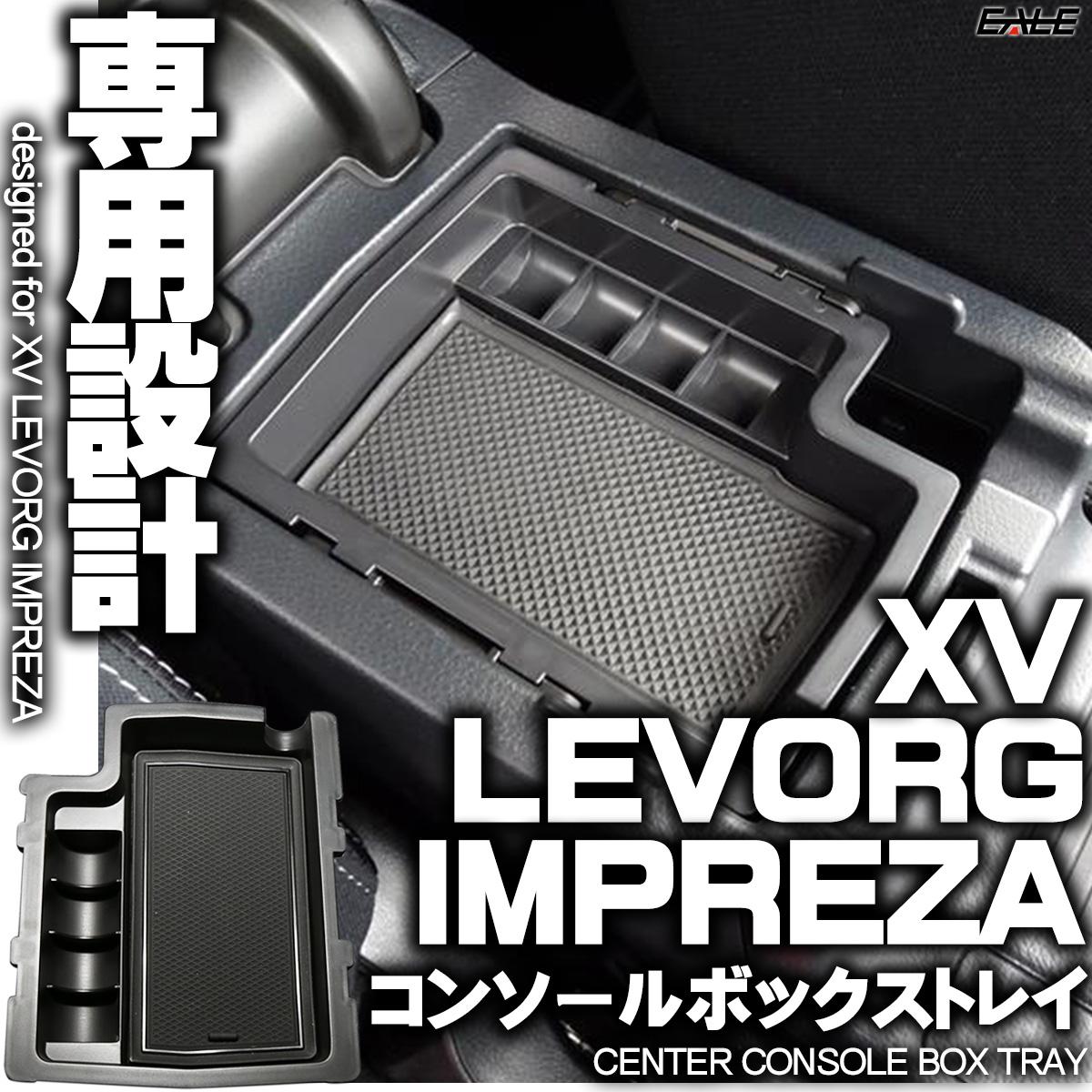 センター コンソール ボックス トレイ XV LEVORG レヴォーグ IMPREZA インプレッサ 専用設計 S-861