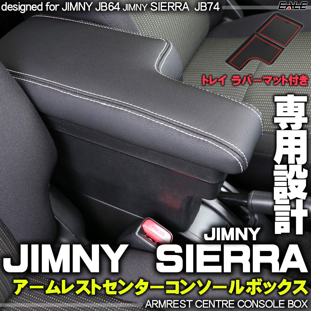 ジムニー ジムニーシエラ JB64 JB74 専用設計 アームレスト センターコンソールボックス ブラック トレイ ラバーマット付き S-868