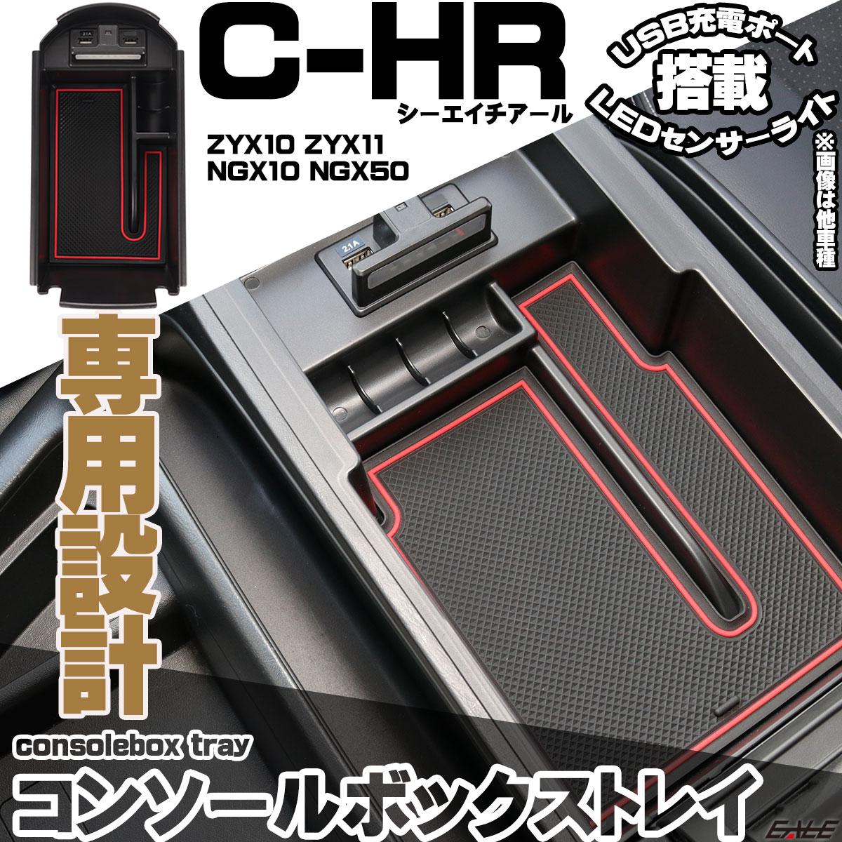 C-HR 前期 後期 専用設計 センター コンソール ボックス トレイ USB 2ポート 急速充電 QC3.0対応 LED センサーライト 搭載 S-871