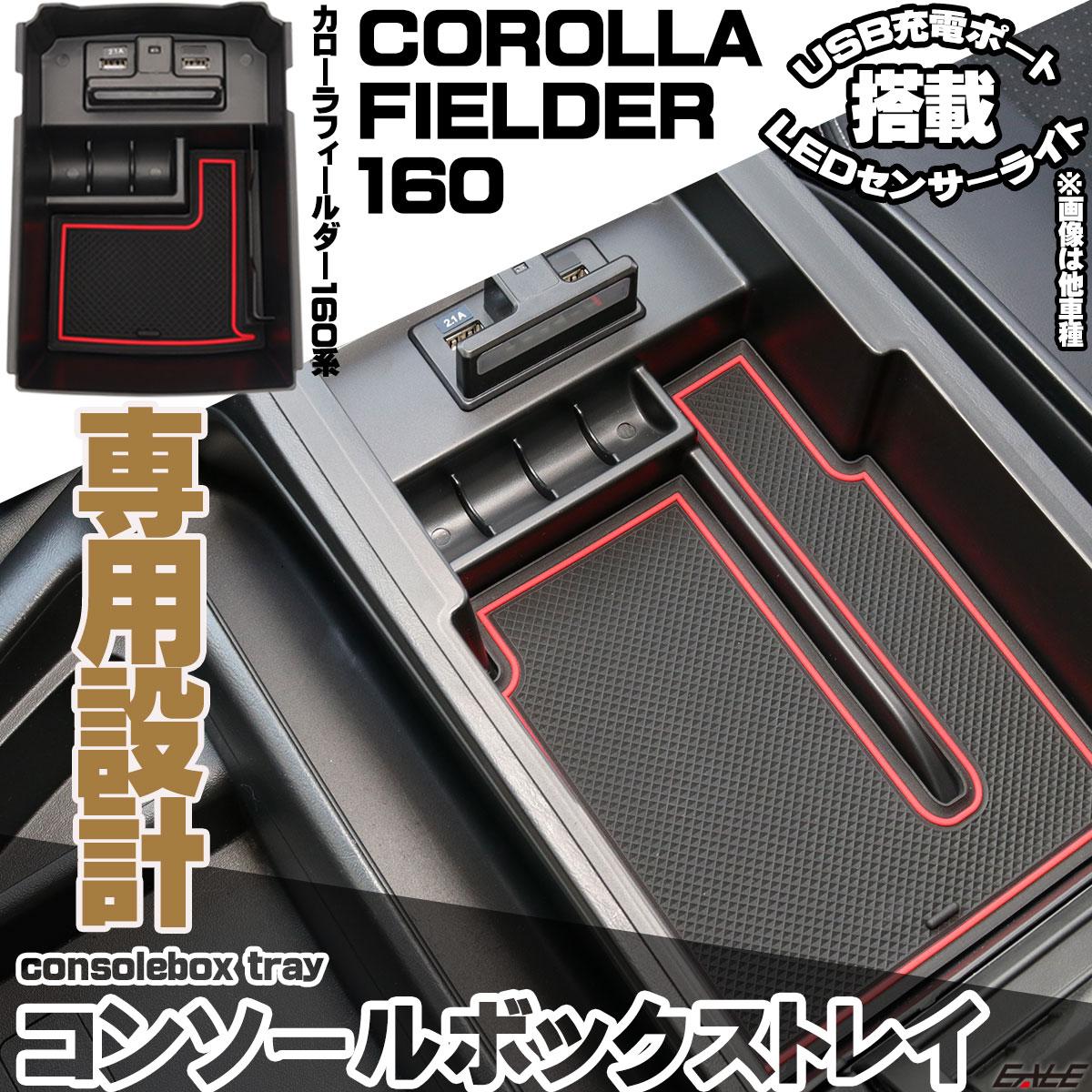 カローラ フィールダー 160系 前期 後期 専用設計 センター コンソール ボックス トレイ USB 2ポート 急速充電 QC3.0対応 LED センサーライト 搭載 S-875