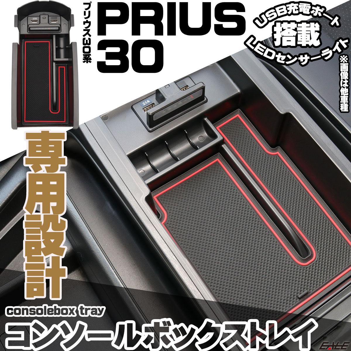 プリウス PRIUS 30系 前期 後期 専用設計 センター コンソール ボックス トレイ USB 2ポート 急速充電 QC3.0対応 LED センサーライト 搭載 S-878