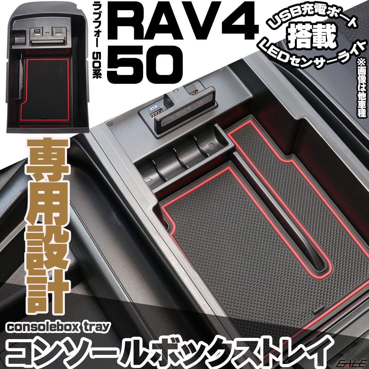 ラブフォー RAV4 50系 専用設計 センター コンソール ボックス トレイ USB 2ポート 急速充電 QC3.0対応 LED センサーライト 搭載 S-889