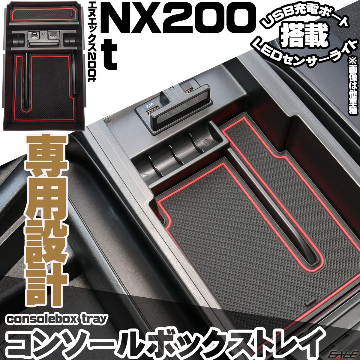 NX200t 専用設計 センター コンソール ボックス トレイ USB 2ポート 急速充電 QC3.0対応 LED センサーライト 搭載 S-890