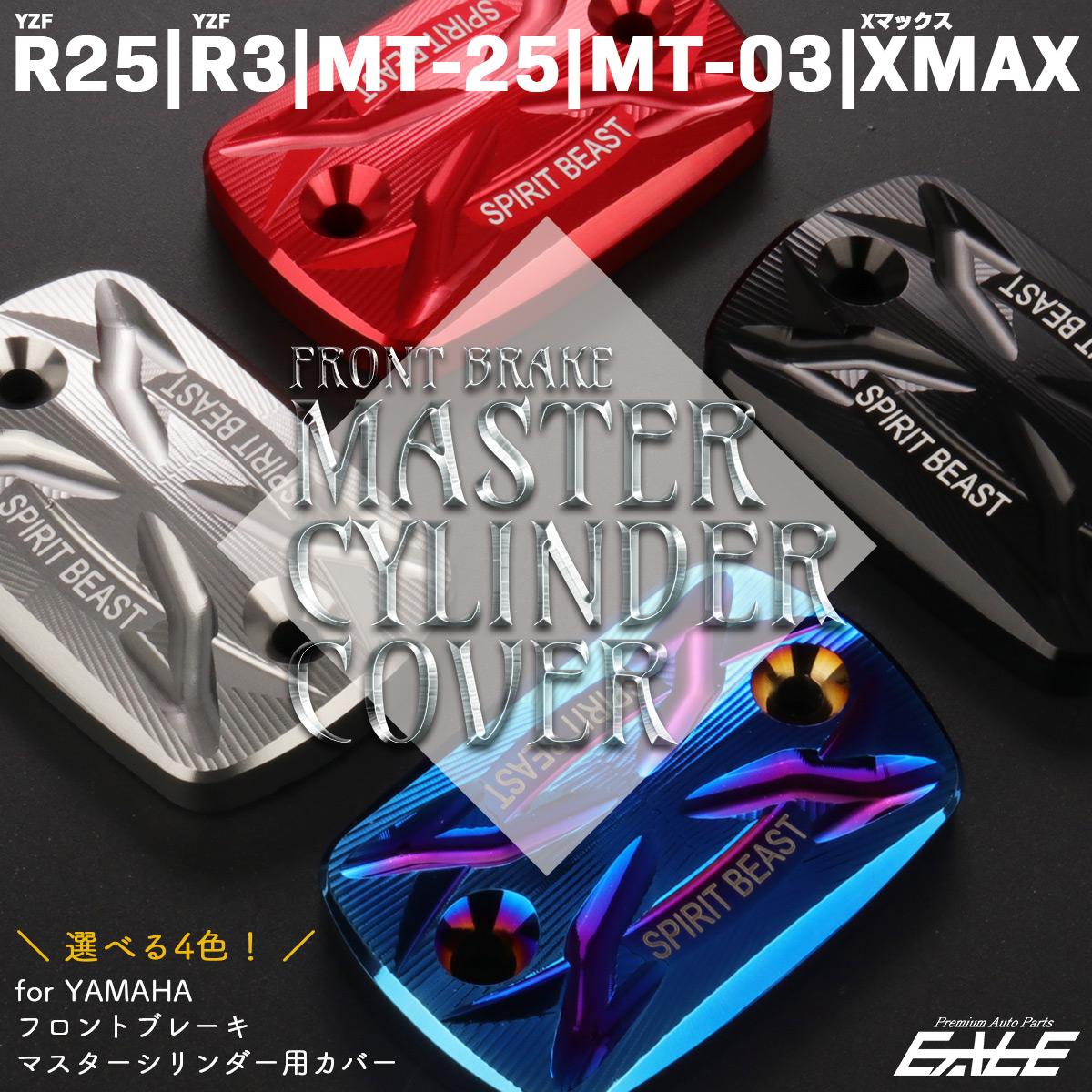 ヤマハ用 R25 R3 MT-25 MT-03 Xマックス フロントブレーキ マスターシリンダー カバー T6アルミ 4色 S-934