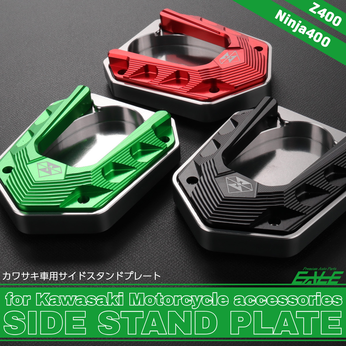 カワサキ用 ニンジャ400 Z400 サイドスタンド プレート 滑り止め 駐車時の安定化に T6アルミ 3色 S-936