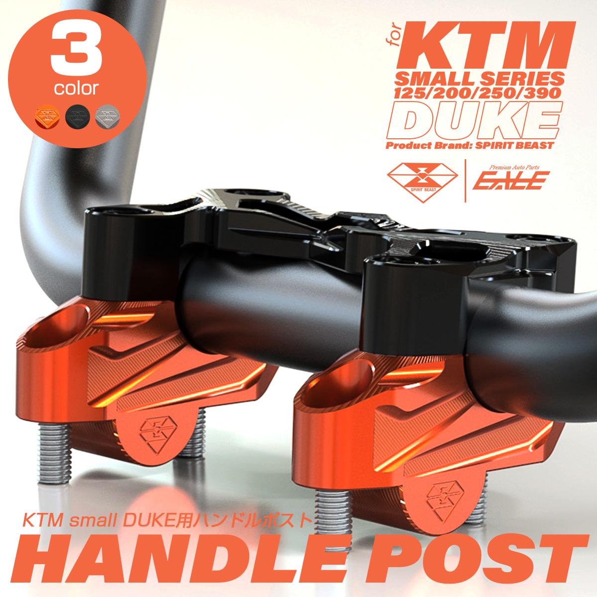 KTM DUKE 125 200 250 390専用 ハンドルポスト T6アルミ アルマイト スモールシリーズ 全年式対応 バイク 3色 S-938