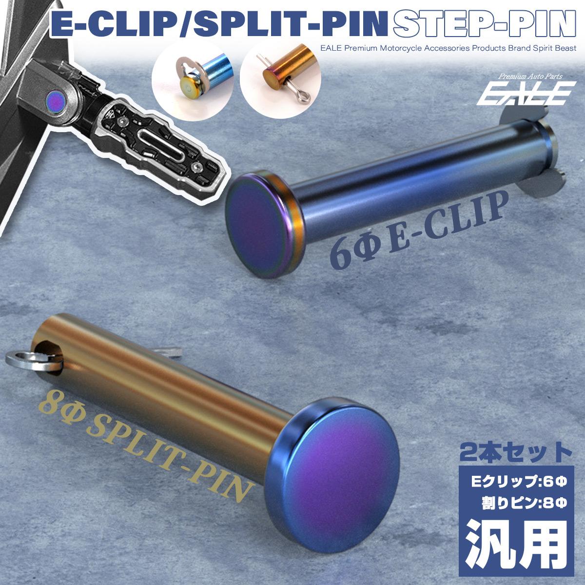 【ネコポス可】 汎用 ステップピン クレビスピン 6mm Eクリップ 8mm 割りピン SUS304 ステンレス 2個セット S-946-947