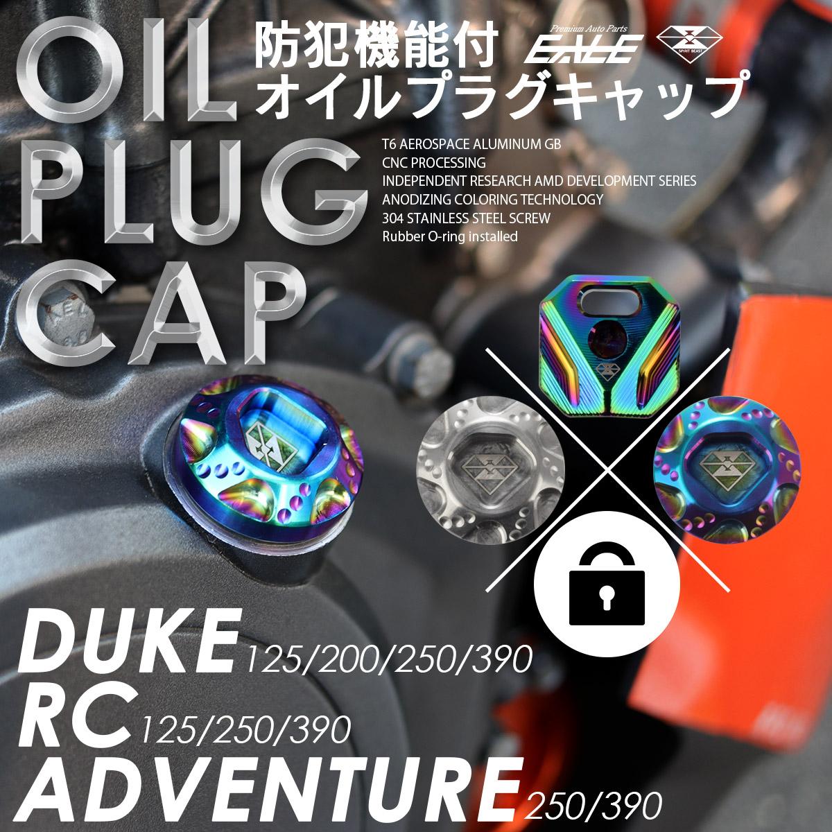 KTM車 オイルプラグキャップ フィラーキャップ 防犯仕様 DUKE 125 200 250 390 RC 125 250 390 専用 S-967