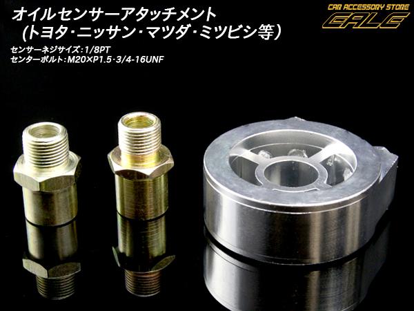 油温油圧オイルセンサーアタッチメントM20×P1.5 3 4-16UNF ( S-99 )