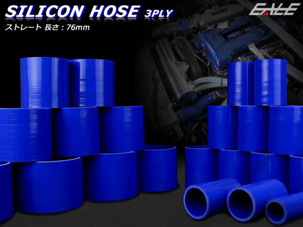 25Φ 汎用シリコンホース ストレート 高強度3PLY ブルー ( SC01 )