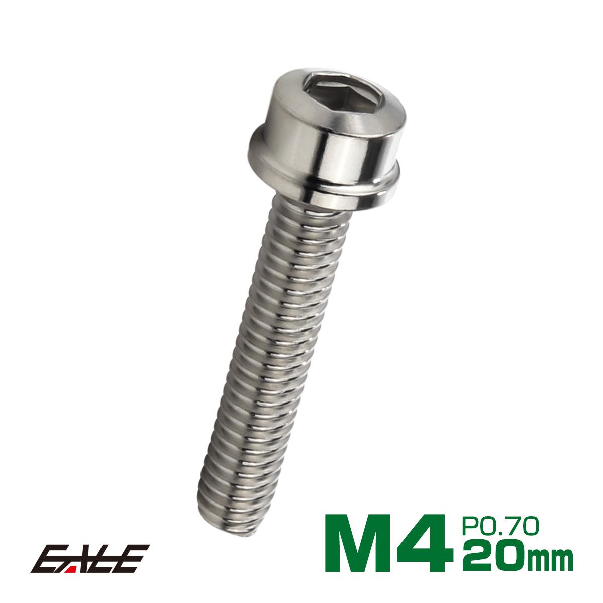 SUS304 キャップボルト M4×20mm P0.7 六角穴付きボルト スリムヘッド シルバー ステンレス製 TB0180