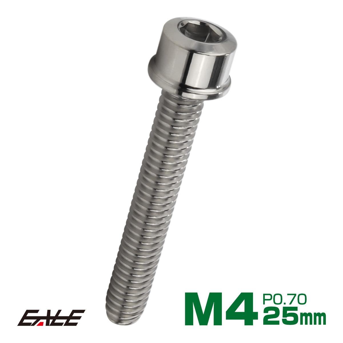 SUS304 キャップボルト M4×25mm P0.7 六角穴付きボルト スリムヘッド シルバー ステンレス製 TB0181