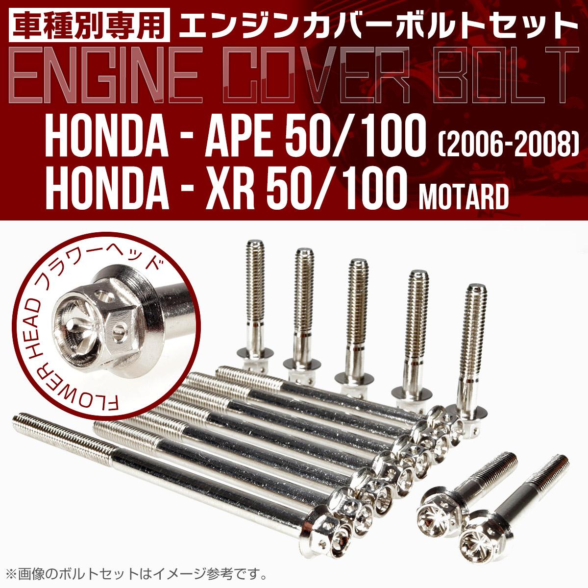 エイプ XR モタード  50 100 エンジンカバーボルト 14本セット フラワーヘッド シルバー TB6179
