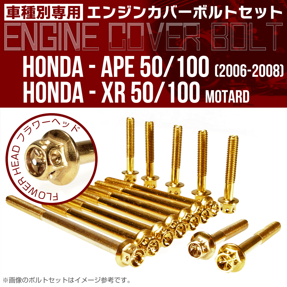 エイプ XR モタード  50 100 エンジンカバーボルト 14本セット フラワーヘッド ゴールド TB6180