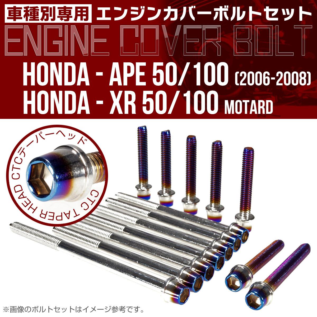 エイプ XR モタード  50 100 エンジンカバーボルト 14本set CTCテーパーヘッド 銀&焼チタン TB6182