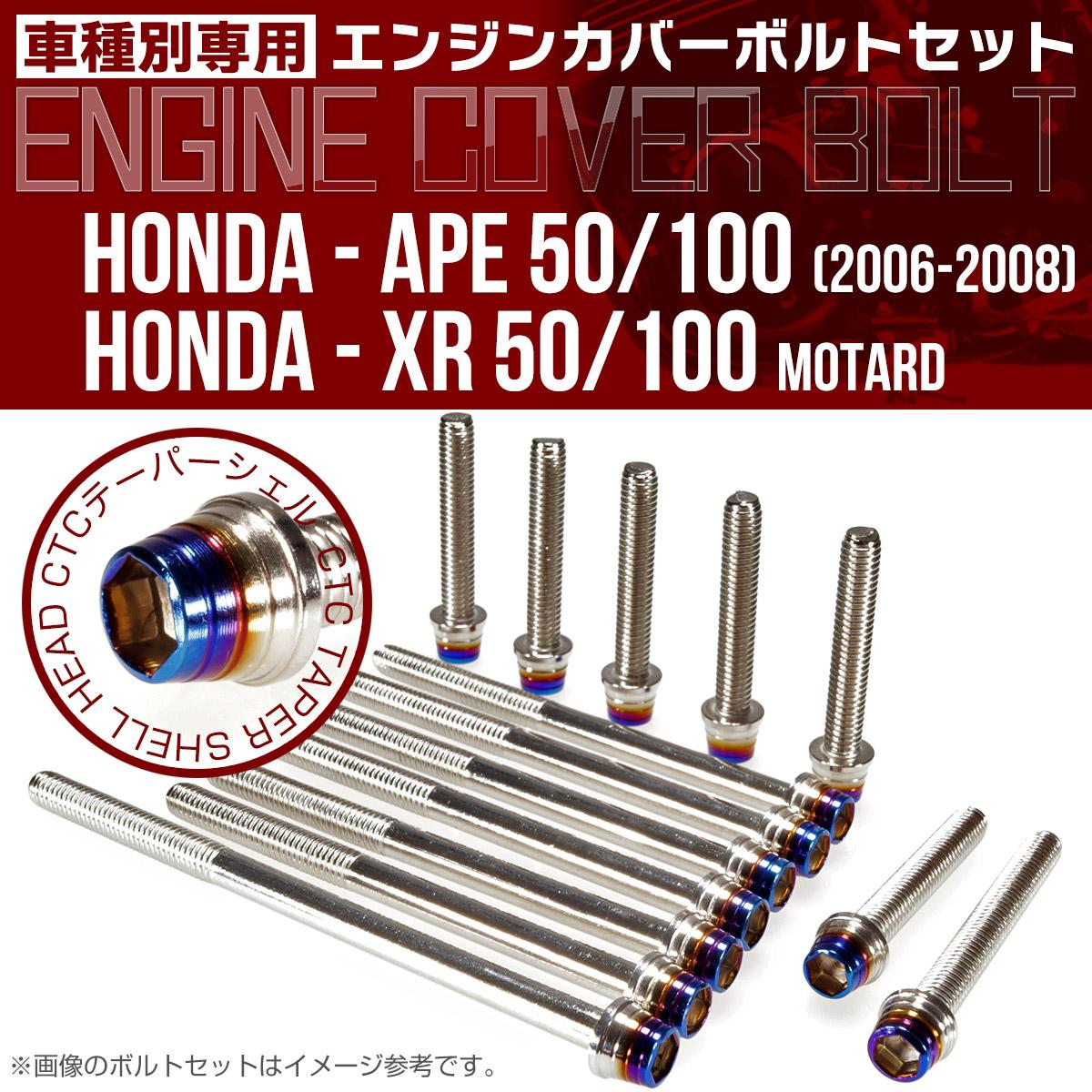 エイプ XR モタード  50 100 エンジンカバーボルト 14本set CTCテーパーシェルヘッド 銀&焼チタン TB6186