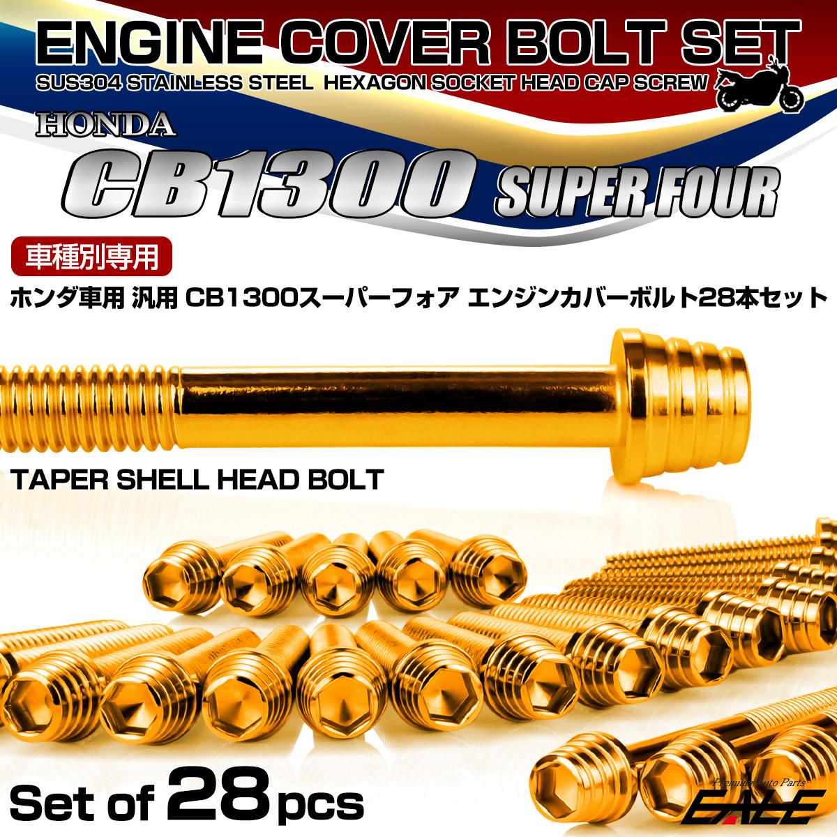 CB1300SF エンジンカバーボルトセット 28本 ホンダ車用 スーパーフォア テーパーシェルヘッド ゴールド TB6277