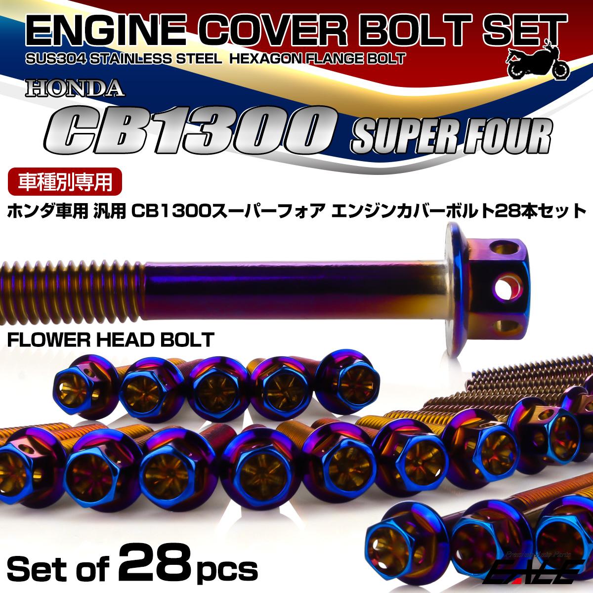 CB1300SF エンジンカバーボルトセット 28本 ホンダ車用 スーパーフォア フラワーヘッド 焼きチタン TB6281