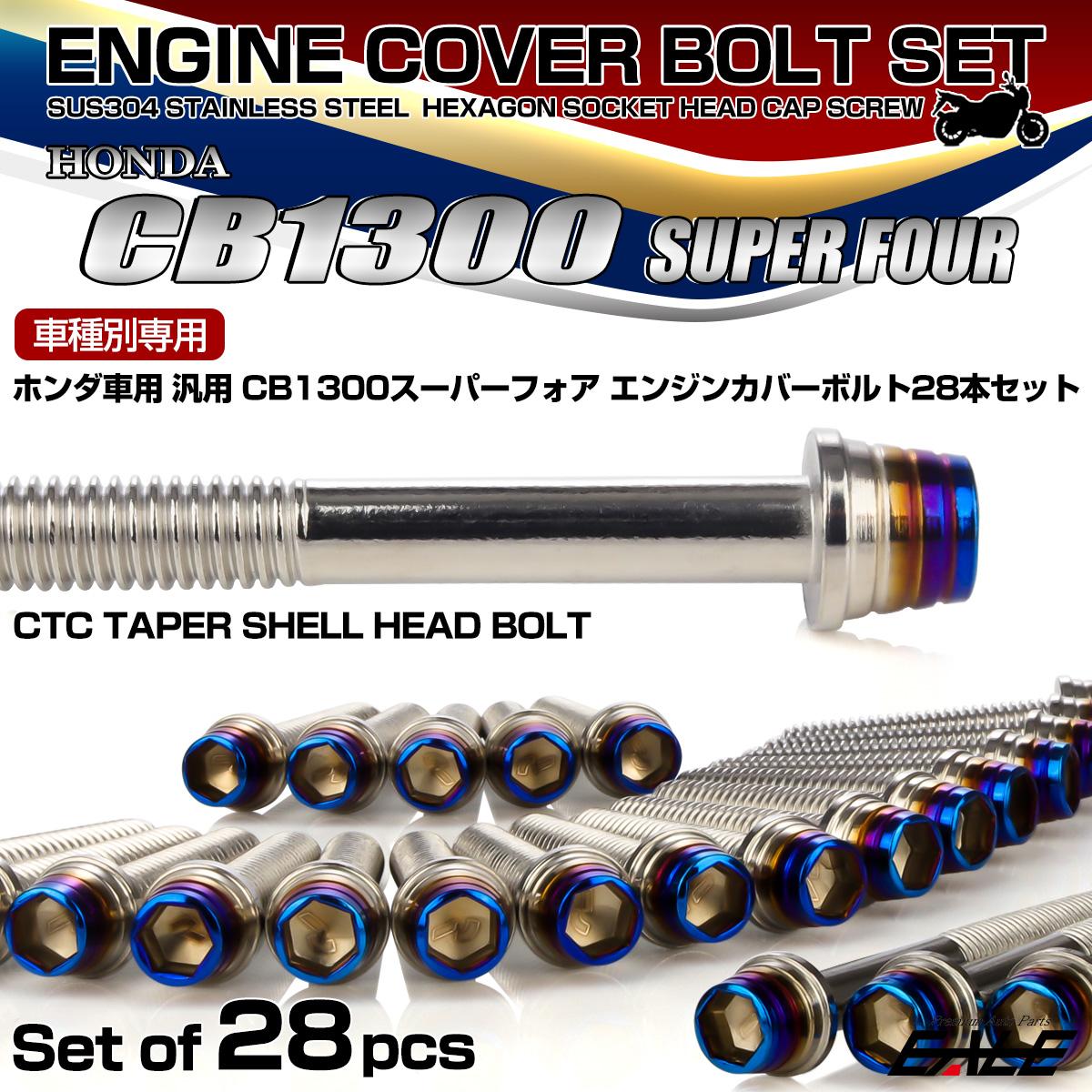 CB1300SF エンジンカバーボルトセット 28本 ホンダ車用 スーパーフォア CTCテーパーシェルヘッド シルバー&焼きチタン TB6286