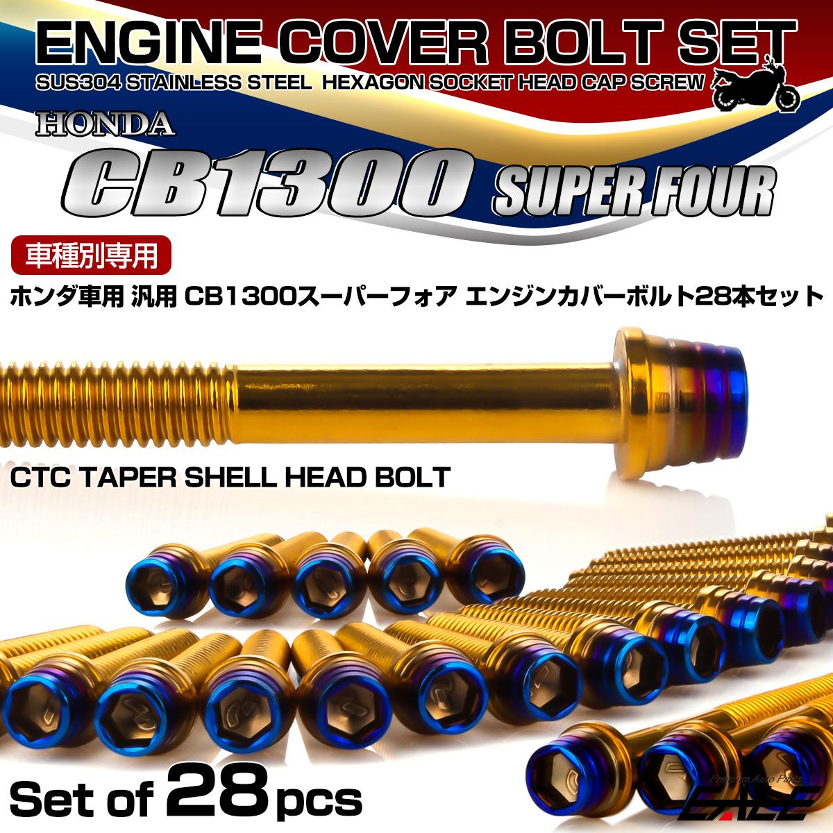 CB1300SF エンジンカバーボルトセット 28本 ホンダ車用 スーパーフォア CTCテーパーシェルヘッド ゴールド&焼きチタン TB6287