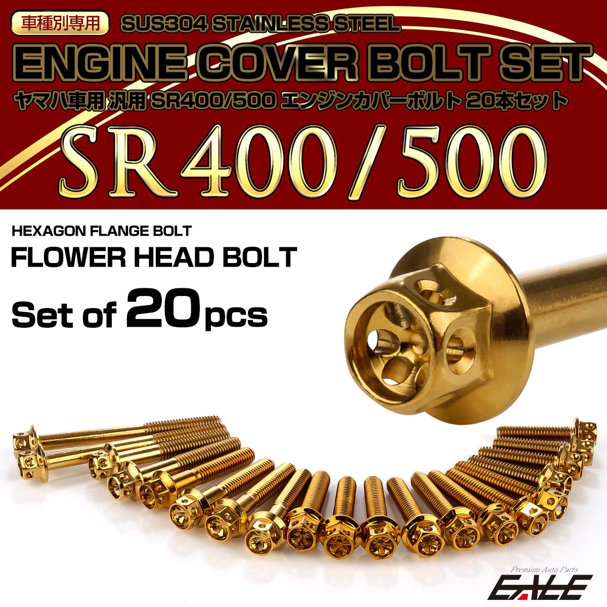 SR400 SR500 エンジンカバーボルト 20本セット ヤマハ車用 フラワーヘッド ゴールド TB7105