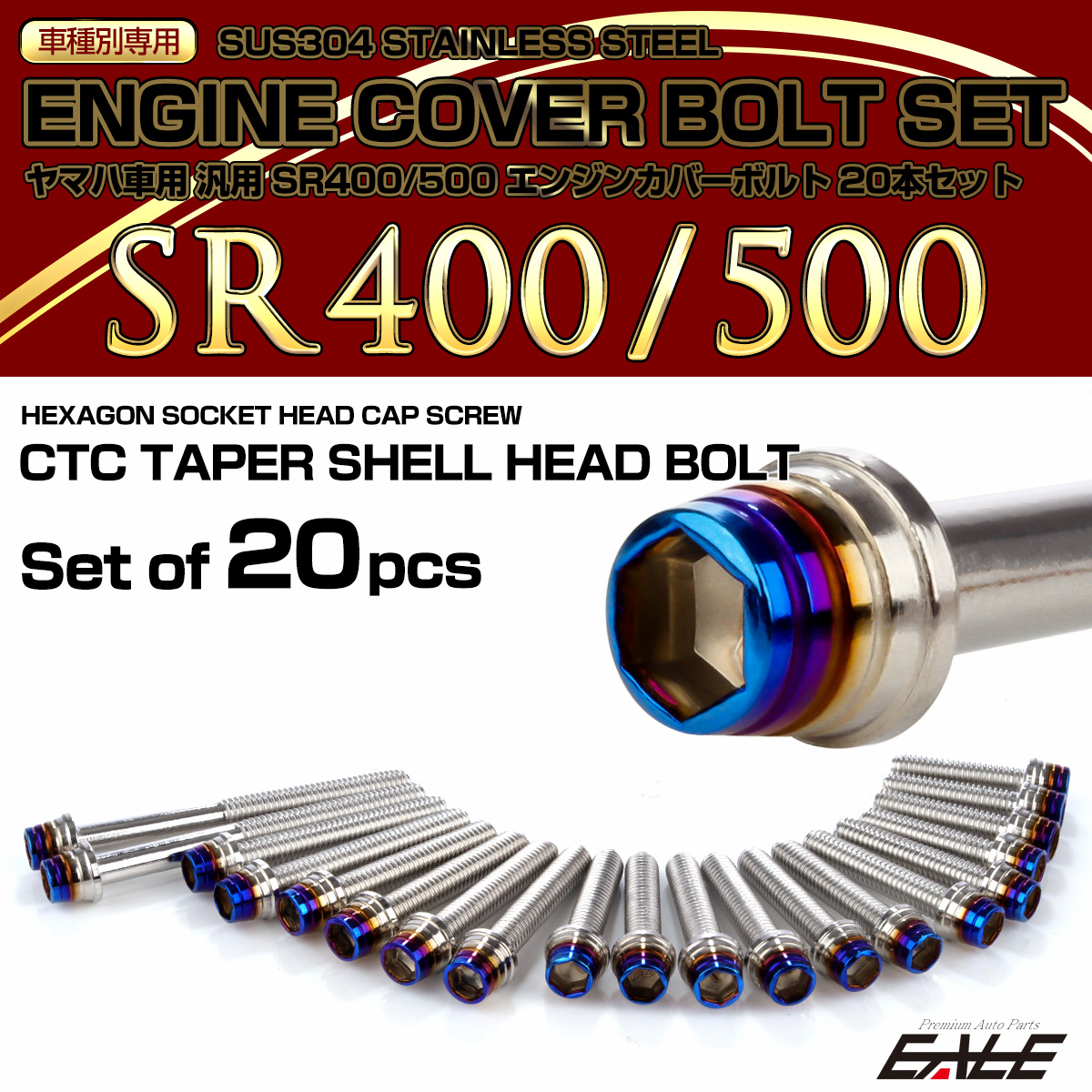 SR400 SR500 エンジンカバーボルト 20本セット ヤマハ車用 CTCテーパーシェルヘッド シルバー&焼きチタンカラー TB7111