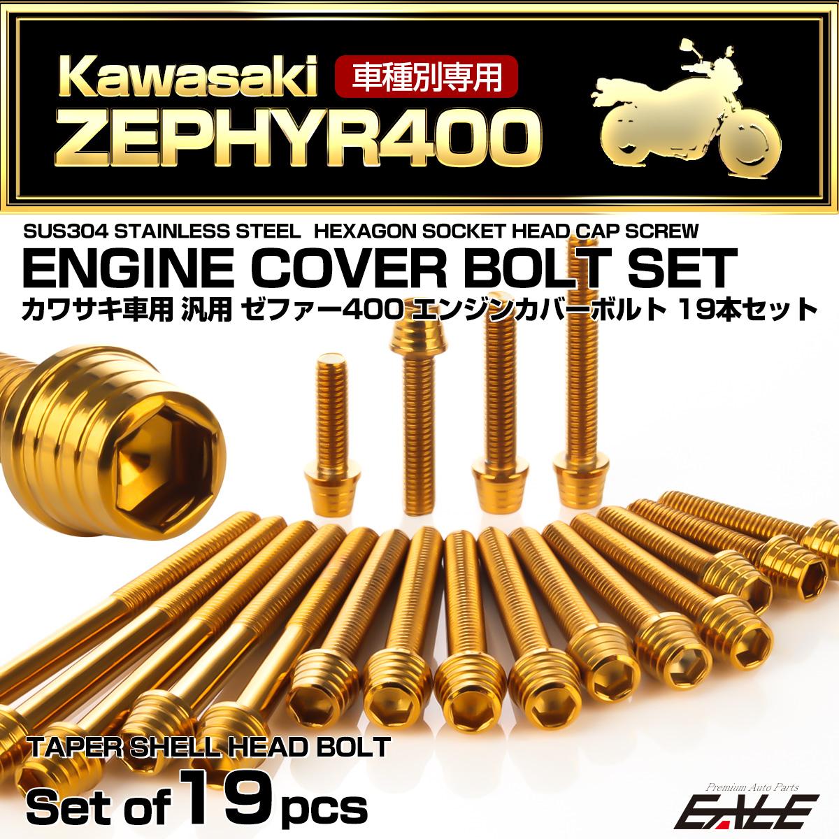 ゼファー400 エンジンカバーボルト 19本セット カワサキ車用 ZEPHYR400 テーパーシェルヘッド ゴールド TB8121