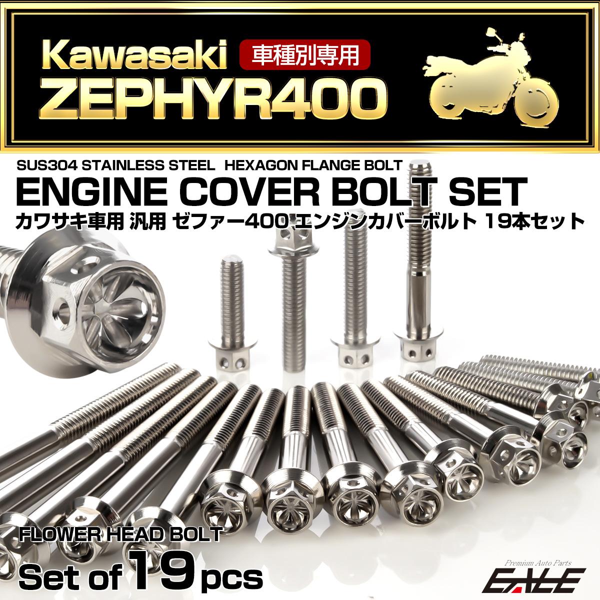 ゼファー400 エンジンカバーボルト 19本セット カワサキ車用 ZEPHYR400 フラワーヘッド シルバー TB8123