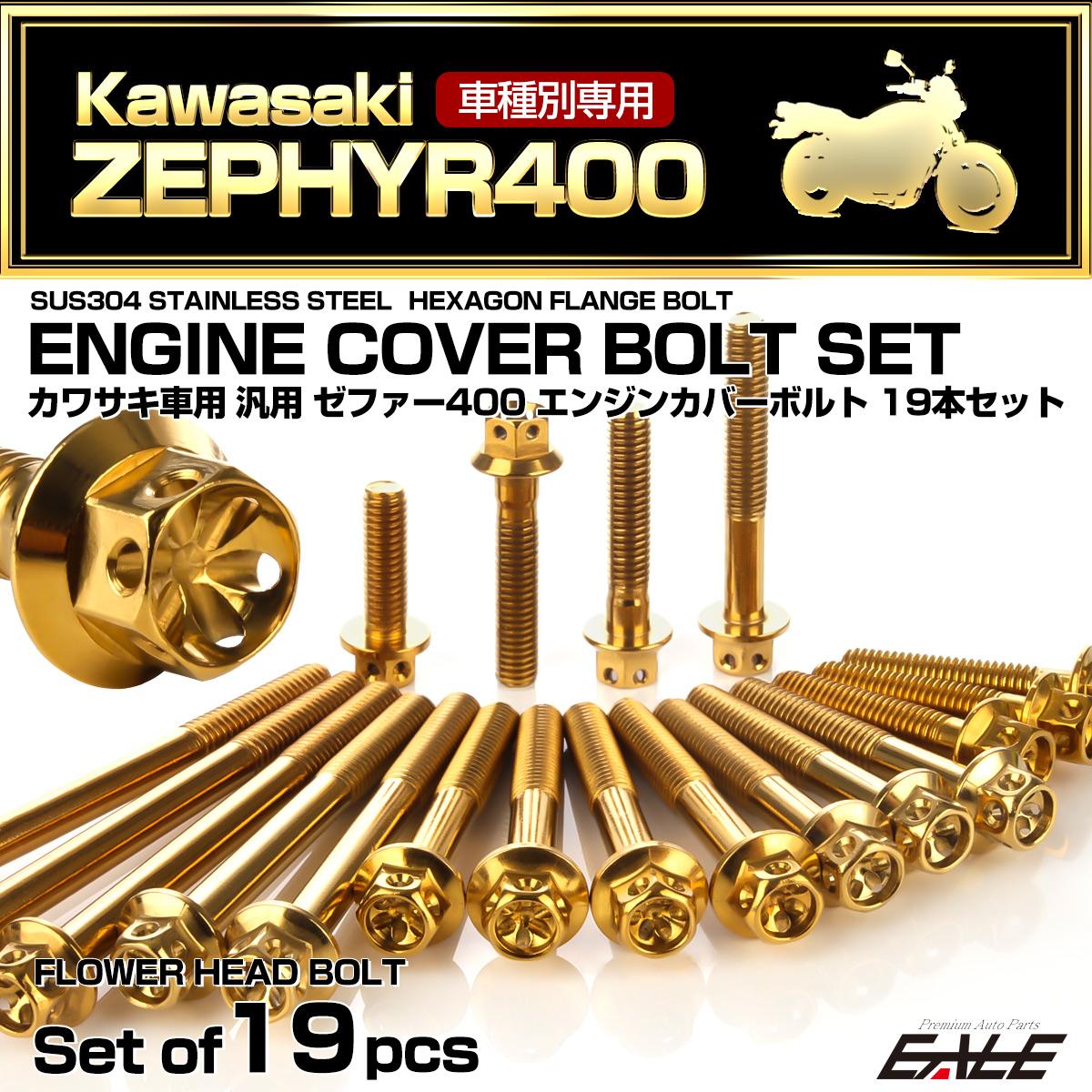 ゼファー400 エンジンカバーボルト 19本セット カワサキ車用 ZEPHYR400 フラワーヘッド ゴールド TB8124