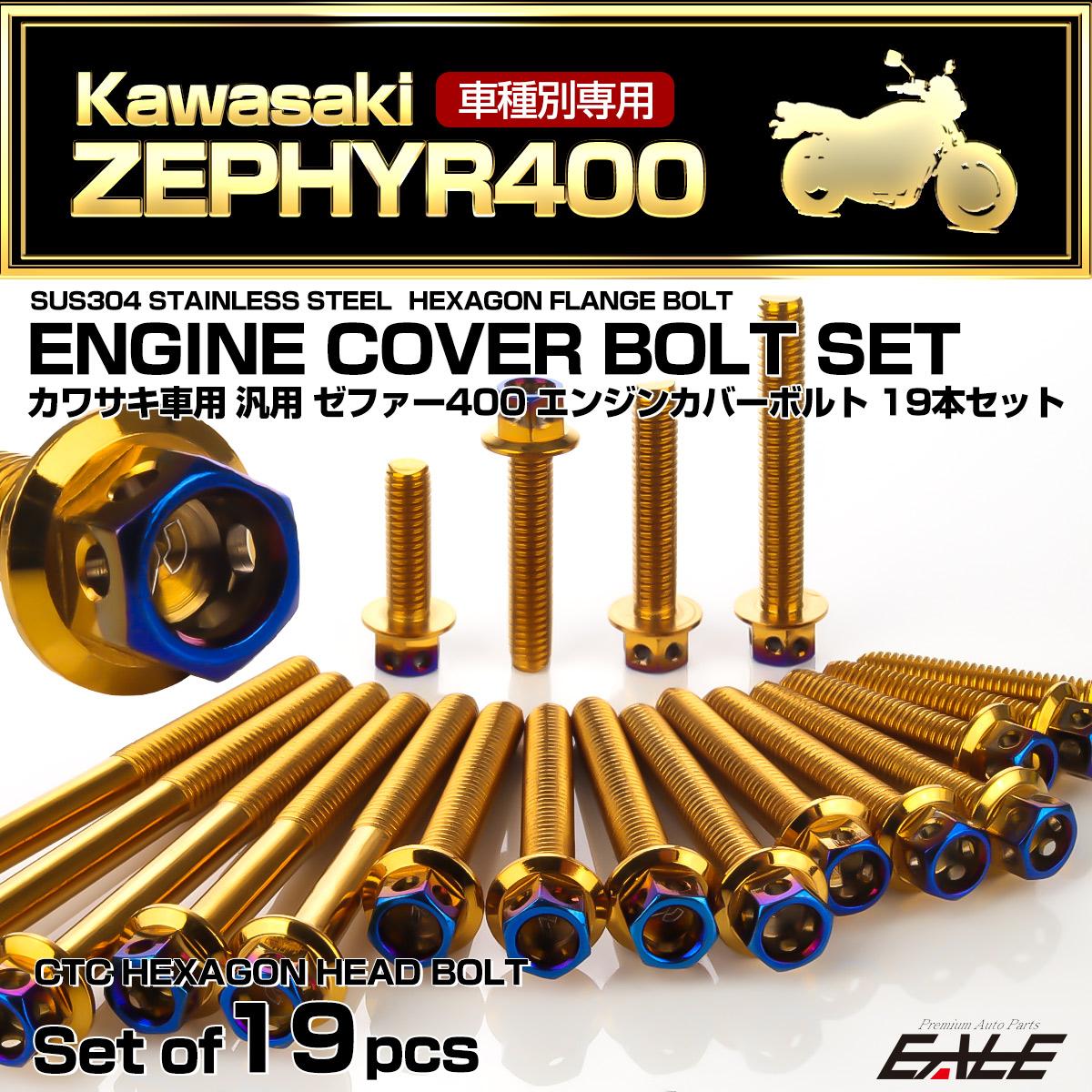 ゼファー400 エンジンカバーボルト 19本セット カワサキ車用 ZEPHYR400 CTC ヘキサゴンヘッド ゴールド&焼きチタンカラー TB8129