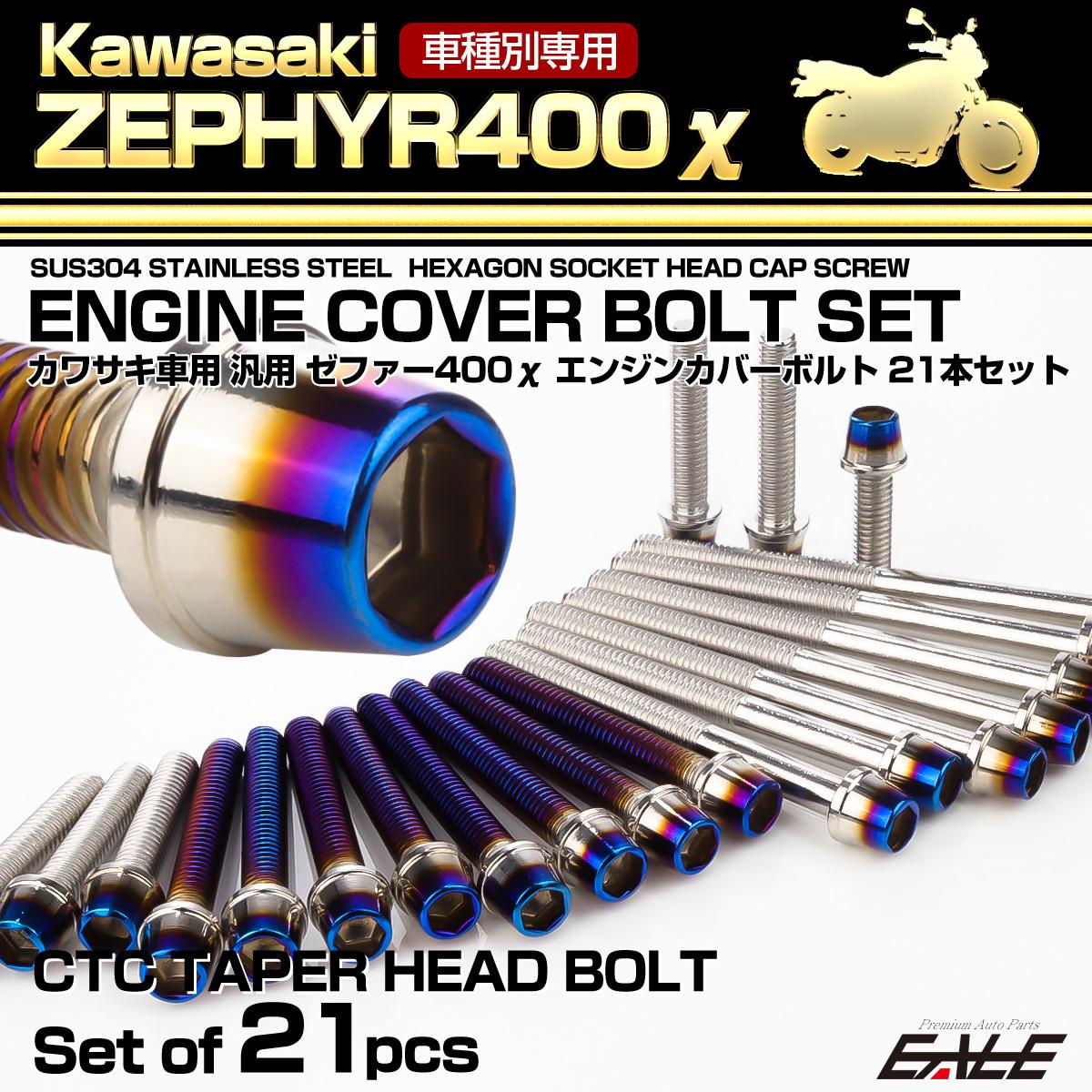 ゼファー400カイ エンジンカバーボルト 21本セット カワサキ車用 ZEPHYR400χ CTC テーパーヘッド シルバー&焼きチタンカラー TB8135