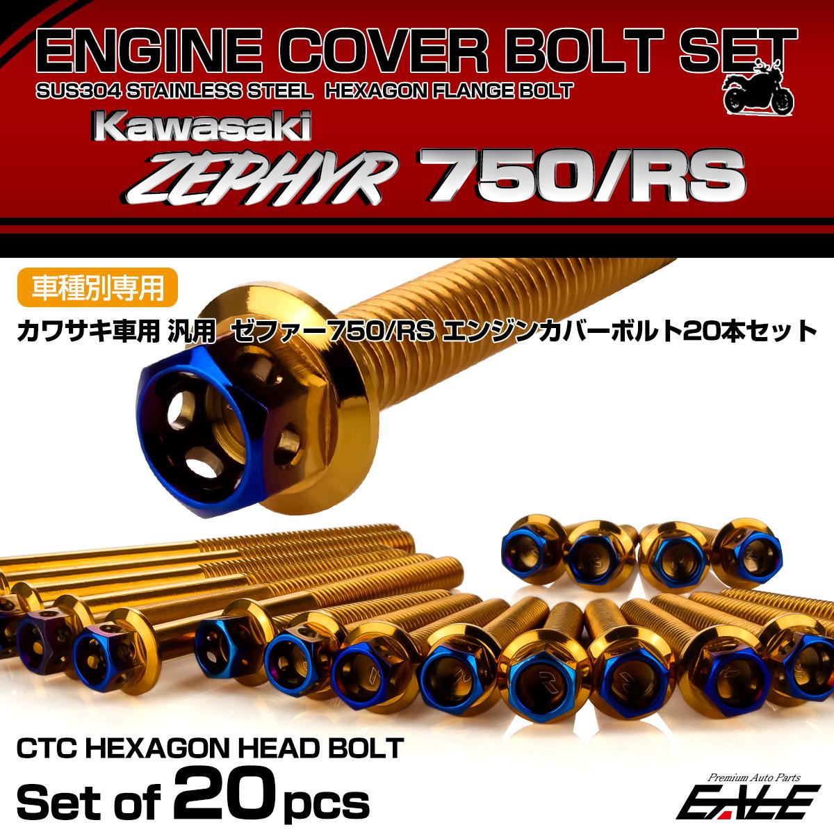 ゼファー750 RS エンジンカバーボルト 20本セット カワサキ車用 ZEPHYR CTCヘキサゴンヘッド ゴールド&焼きチタン TB8148
