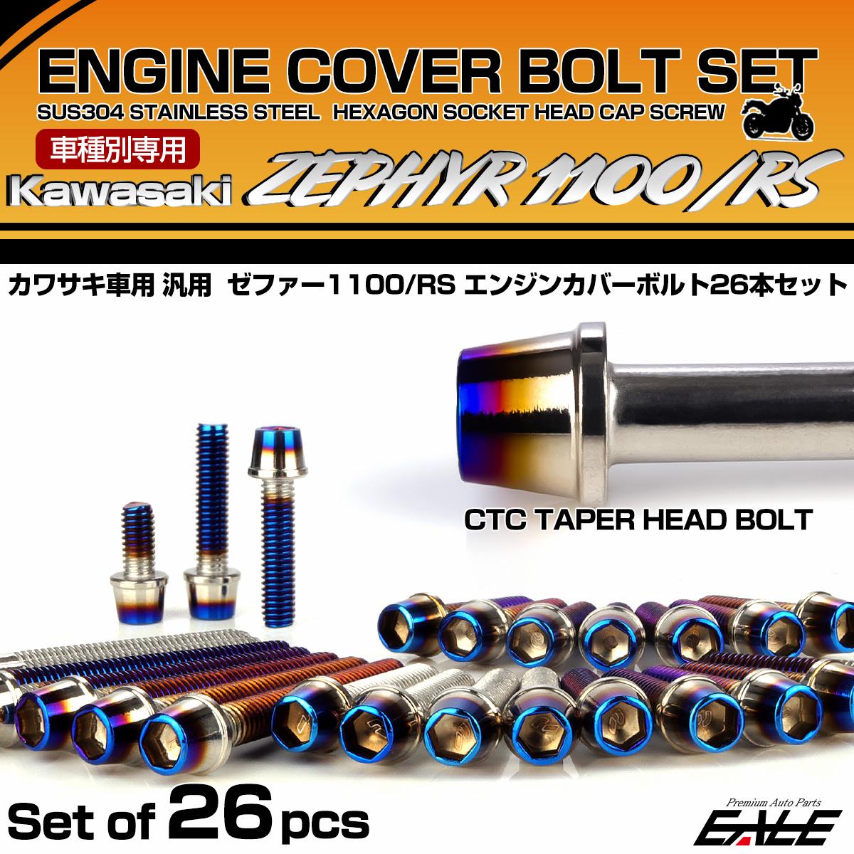 ゼファー1100 RS エンジンカバーボルト 26本セット カワサキ車用 ZEPHYR CTCテーパーヘッド シルバー&焼きチタン TB8154