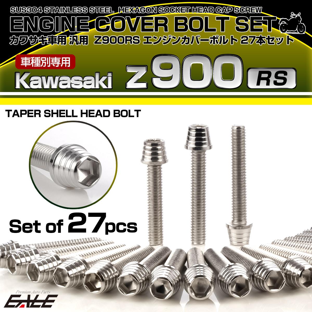 Z900RS エンジンカバーボルト 27本セット カワサキ車用 テーパーシェルヘッド シルバー TB8170