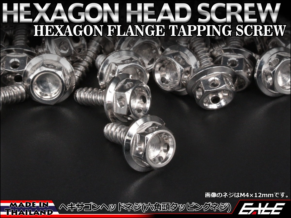 【ネコポス可】 M4×12mm ヘキサゴンヘッドネジ タッピングネジ ステンレス 削り出し 六角頭 フランジ シルバー TC0001