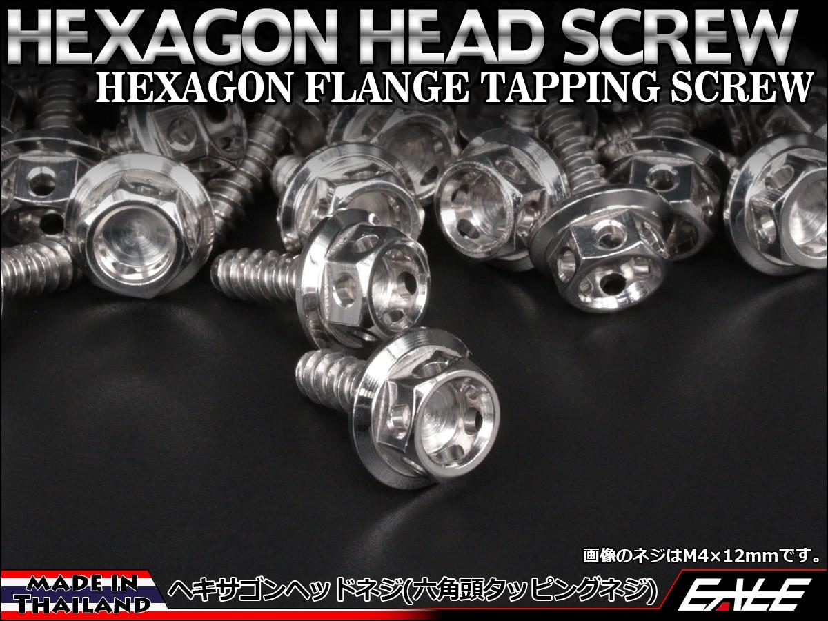 【ネコポス可】 M4×16mm ヘキサゴンヘッドネジ タッピングネジ ステンレス 削り出し 六角頭 フランジ シルバー TC0002
