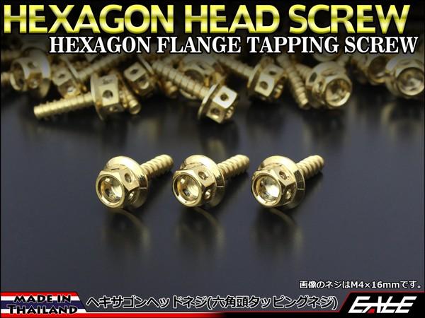 【ネコポス可】 M4×16mm ヘキサゴンヘッドネジ タッピングネジ ステンレス 削り出し 六角頭 フランジ カウルやパネルなどに ゴールド TC0007