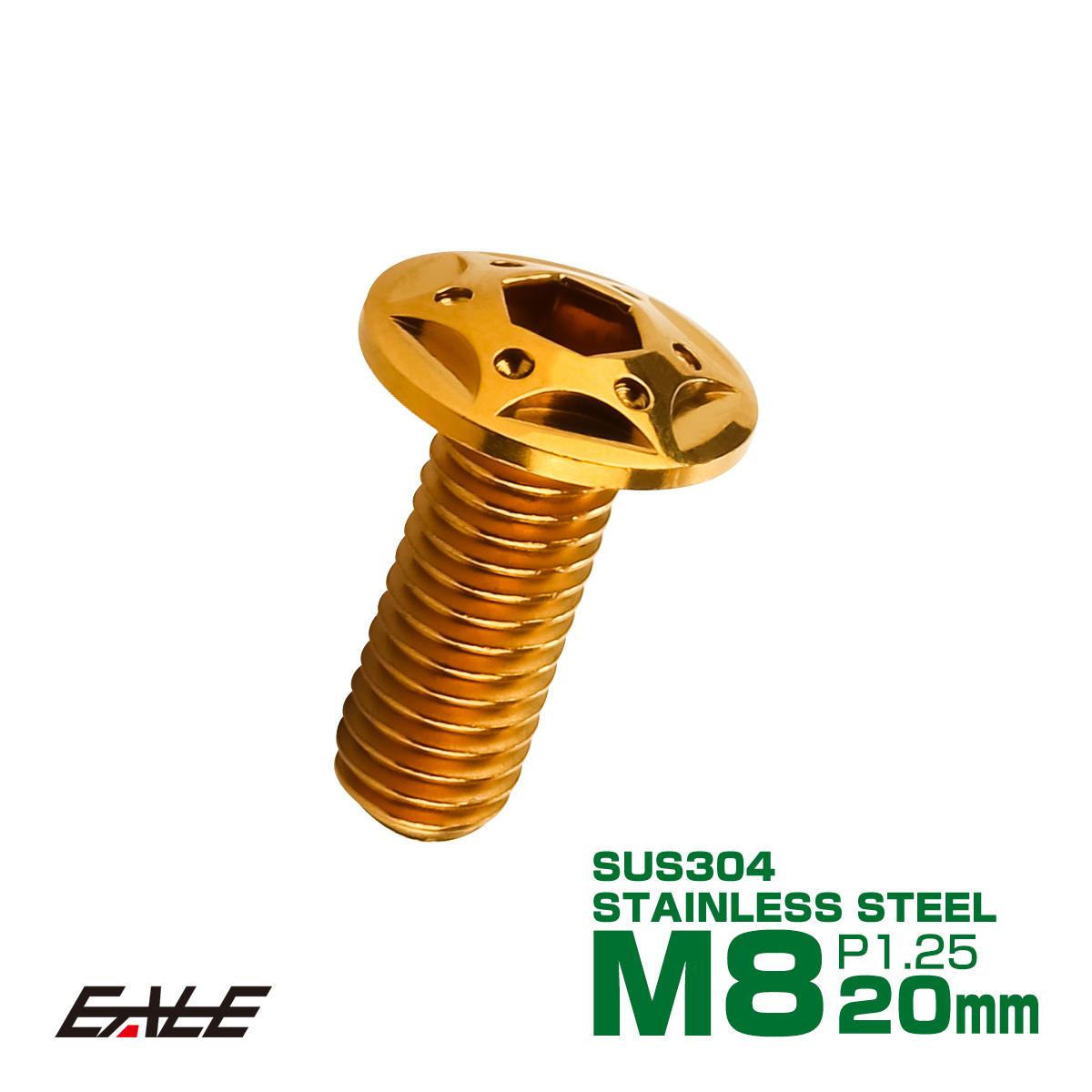 【ネコポス可】 SUSステンレス製 M8×20mm P1.25 ブレーキ ディスク ローター ボルト スターホールヘッド ヤマハ車用 ゴールド TD0106