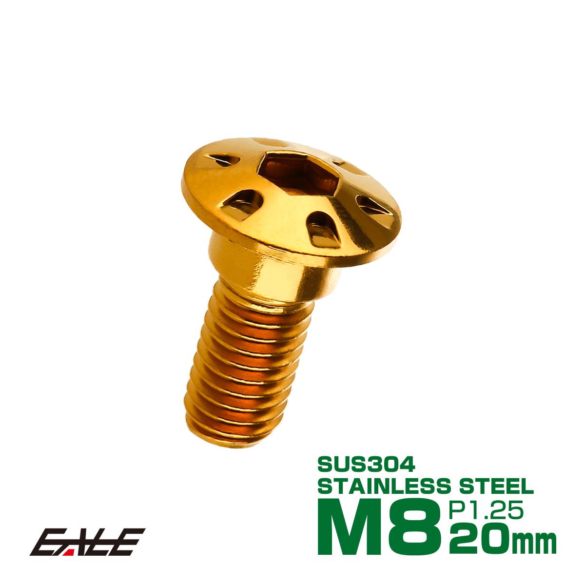 SUSステンレス製 M8×20mm P1.25 ブレーキ ディスク ローター ボルト デザインヘッド ホンダ車用 ゴールド TD0124