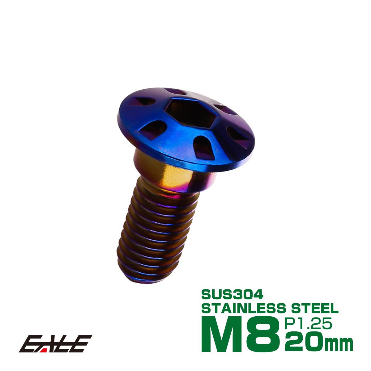 SUSステンレス製 M8×20mm P1.25 ブレーキ ディスク ローター ボルト デザインヘッド ホンダ車用 焼チタン TD0126