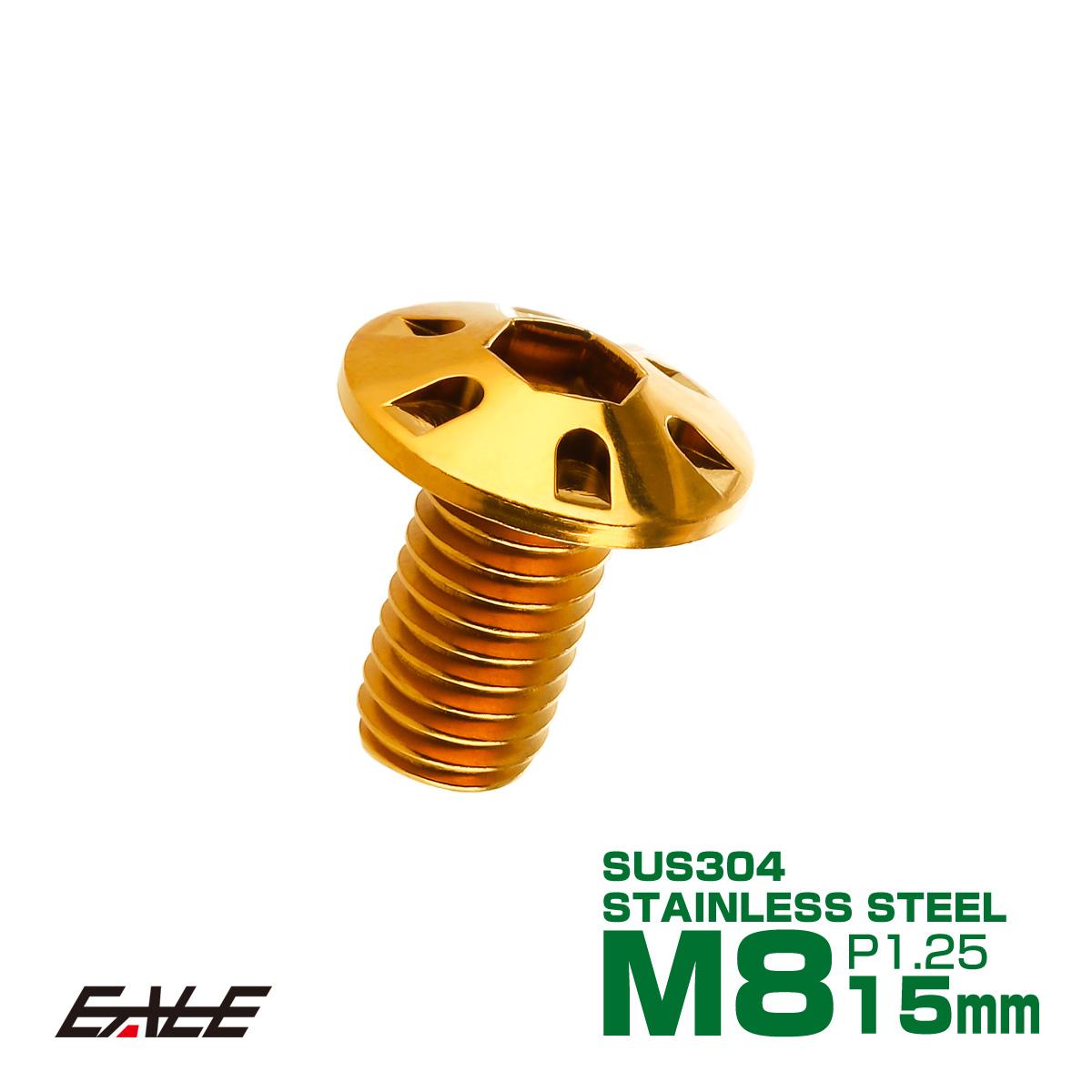【ネコポス可】 SUSステンレス製 M8×15mm P1.25 ブレーキ ディスク ローター ボルト デザインヘッド ヤマハ車用 ゴールド TD0129