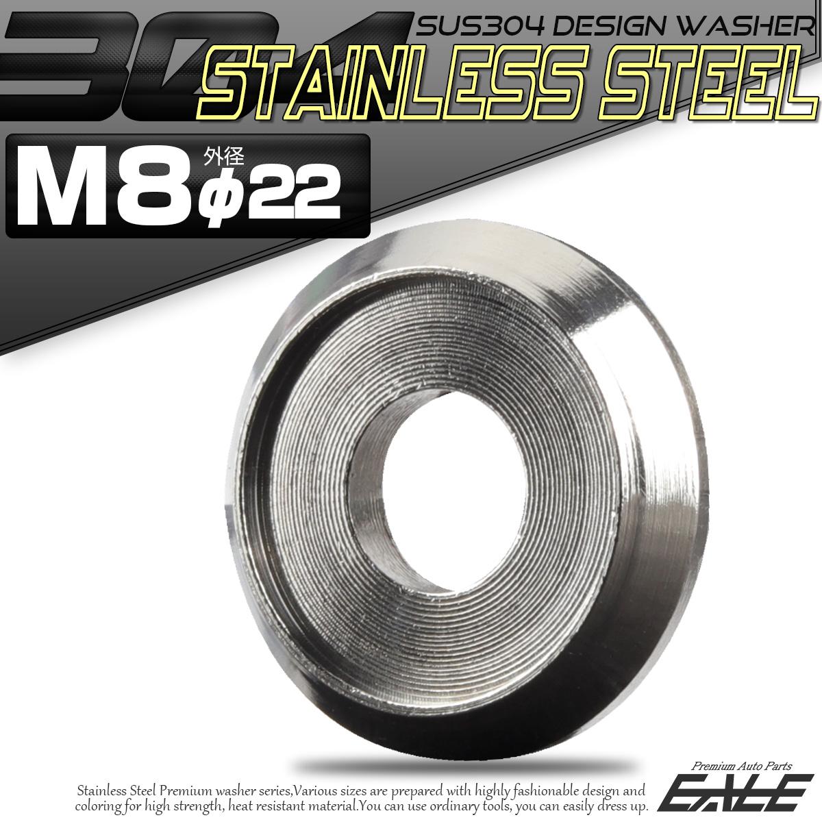 SUS304 M8 デザインワッシャー 外径22mm ボルト座面枠付 フジツボ型 ステンレス製 シルバー TF0014