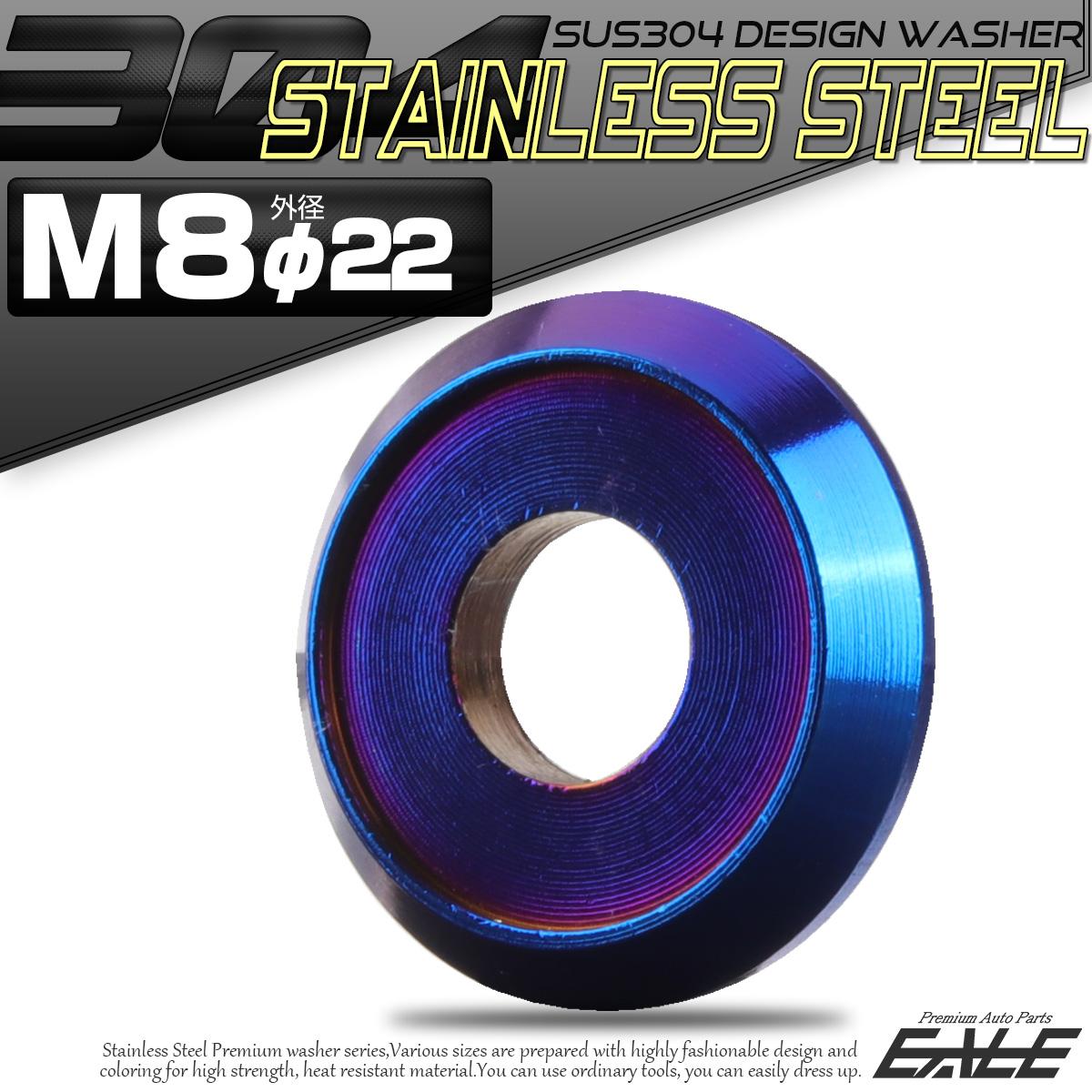 SUS304 M8 デザインワッシャー 外径22mm ボルト座面枠付 フジツボ型 ステンレス製 焼きチタン TF0022