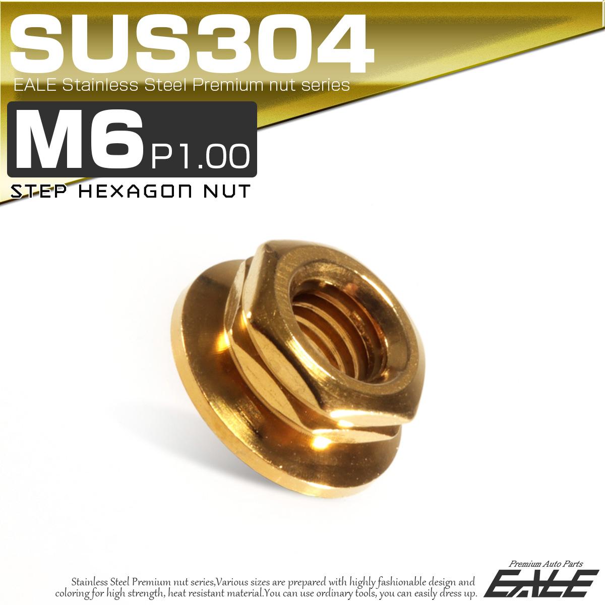 SUS304ステンレス M6 P=1.00 ステップナット 六角ナット フランジ付 ゴールド TF0076