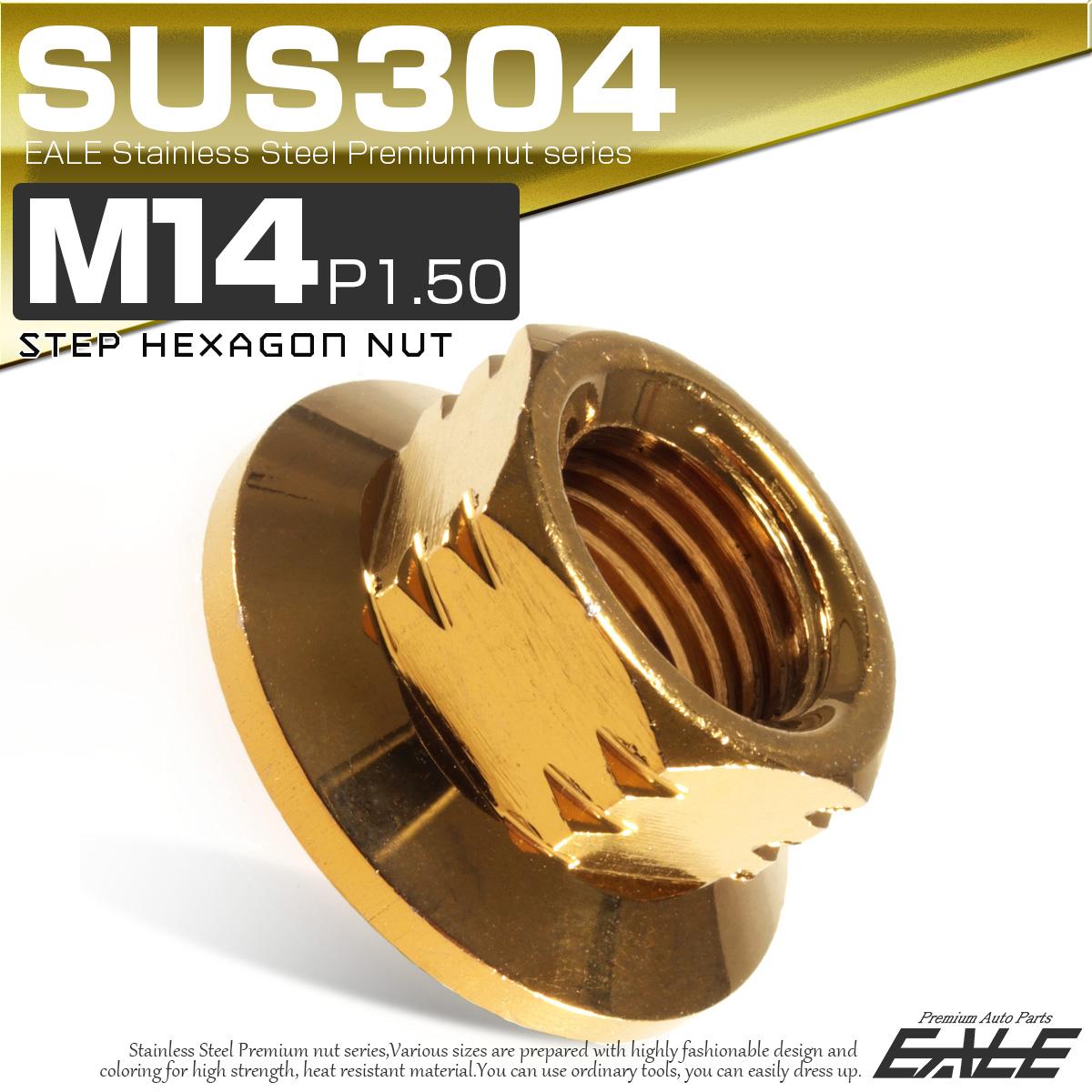 SUS304ステンレス M14 P=1.50 ステップナット 六角ナット フランジ付 ゴールド TF0080