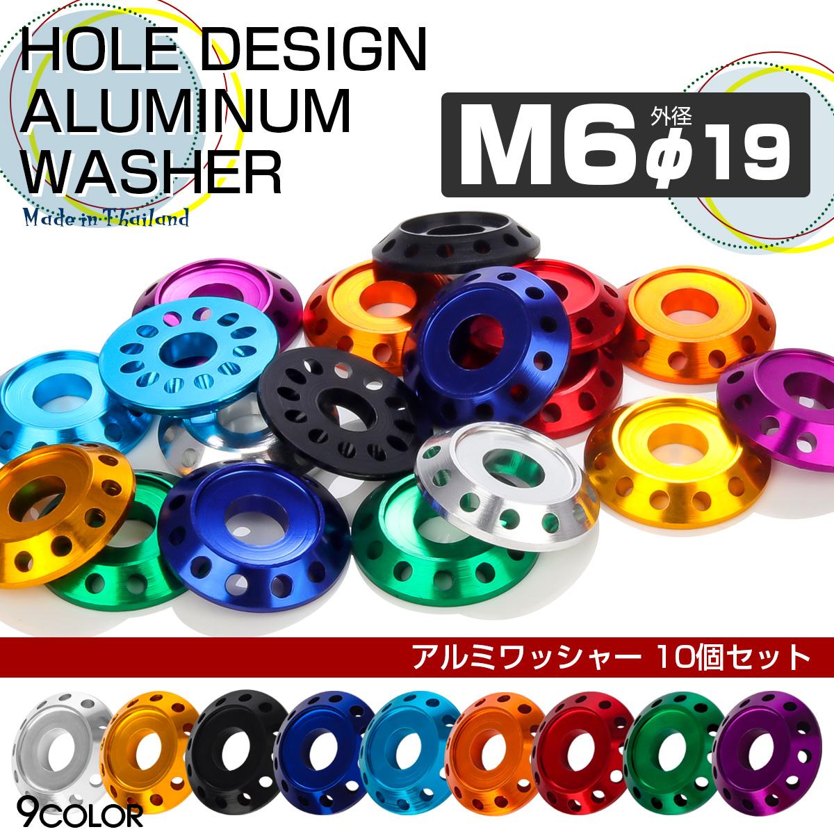 【ネコポス可】 M6 外径19mm アルミ ワッシャー フジツボ ホールデザイン ボルト座面枠付 10個セット 9色 TH0014