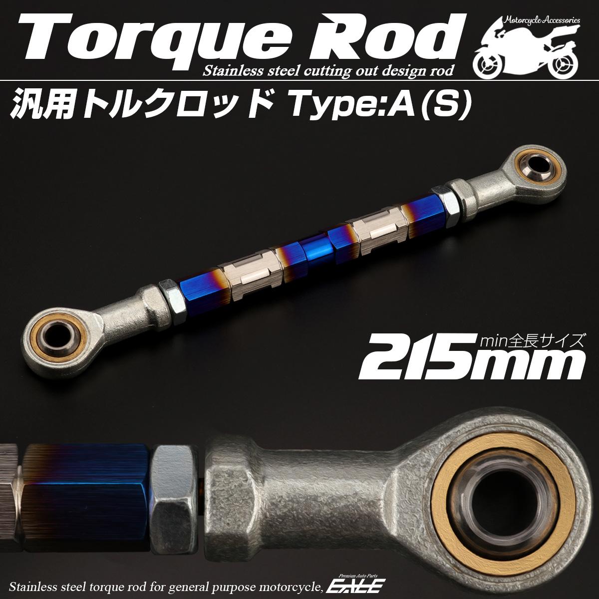 汎用 トルクロッド ステンレス Aタイプ Sサイズ 215mm バイク 二輪 シルバー&ブルー TH0059