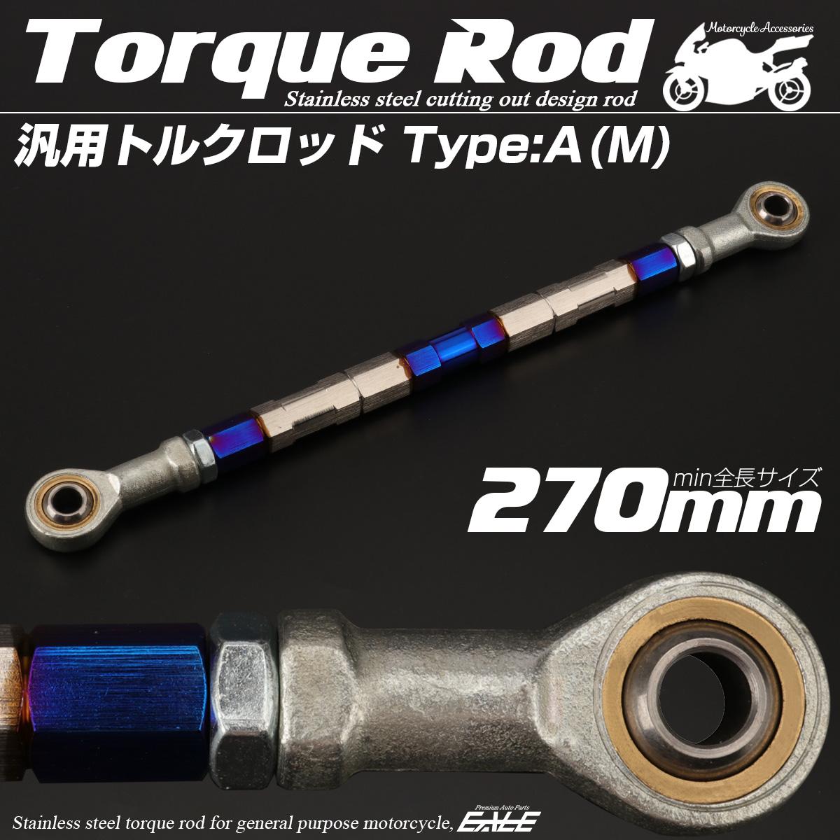 汎用 トルクロッド ステンレス Aタイプ Mサイズ 270mm バイク 二輪 シルバー&ブルー TH0064