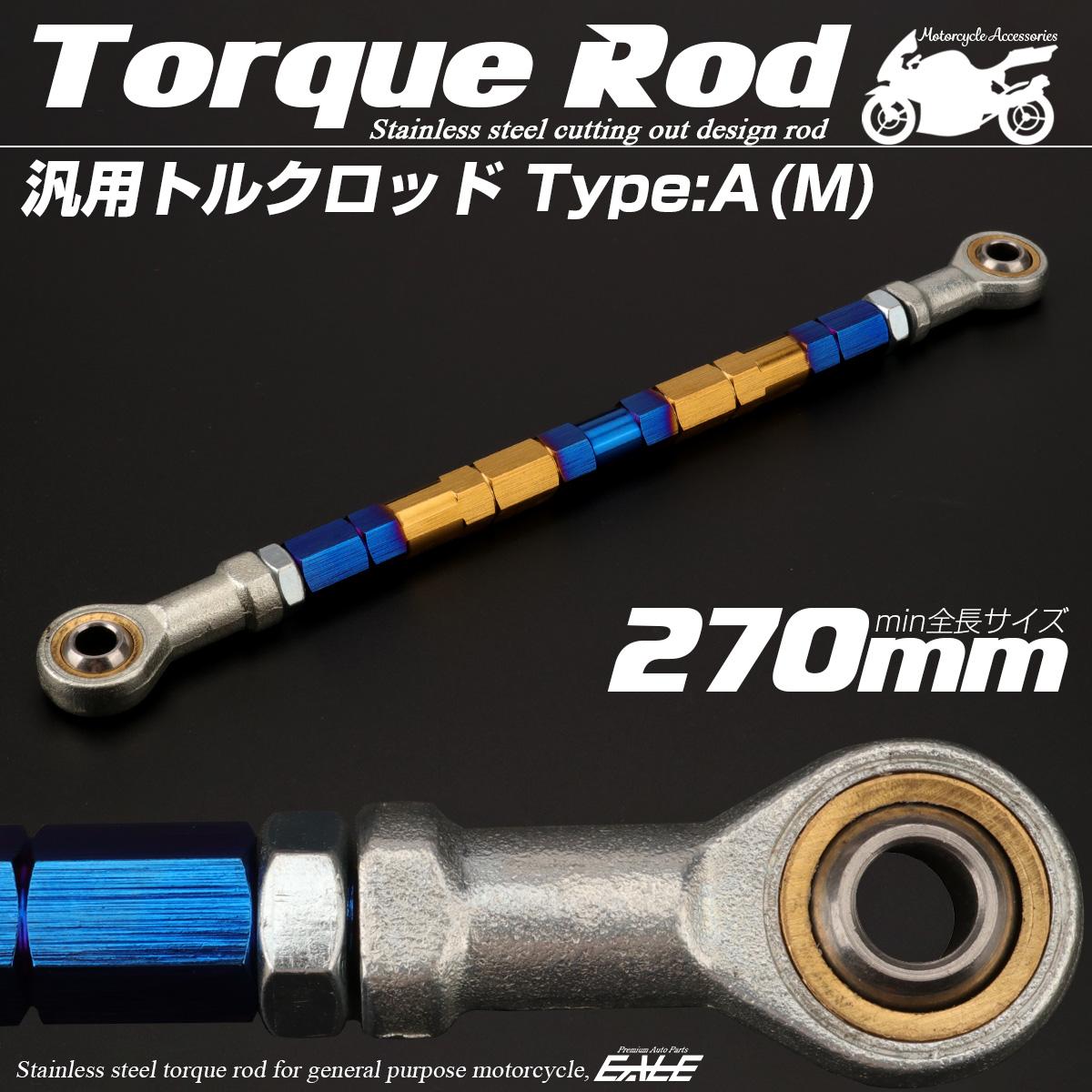 汎用 トルクロッド ステンレス Aタイプ Mサイズ 270mm バイク 二輪 ゴールド&ブルー TH0065